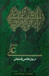 امام علی (ع) در بیان هاشمی رفسنجانی