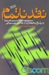 نقد ناتمام - مجموعه مقالات و مصاحبه در پاسخ  به انتقادات از هاشمی رفسنجانی
