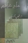 حاج هاشم - از رفسنجان تا لرستان