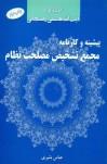 پیشینه و کارنامه مجمع تشخیص مصلحت نظام درگفتگو با آیت الله هاشمی رفسنجانی