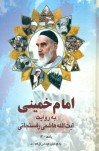 امام خمینی به روایت آیت الله هاشمی رفسنجانی