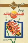 بار دیگر فلسطین و انتفاضه درگفتگو با هاشمی رفسنجانی