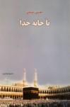با هاشمی رفسنجانی تا خانه خدا - سفرنامه آیت الله هاشمی به خانه خدا درسال 1387