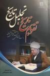 تقویم تاریخ تحلیل تاریخ - دست نوشته های آیت الله هاشمی رفسنجانی در سال 1389
