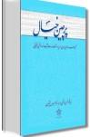 پرچین خیال - مجموعه سروده های مردمی در پاسداشت خدمات آیت الله هاشمی رفسنجانی