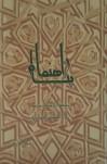 پیام راهنما - برگرفته از اثر ماندگار آیت الله هاشمی رفسنجانی در تفسیری نوین قرآنی