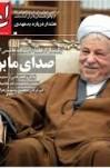مصاحبه آیت الله هاشمی رفسنجانی با روزنامه اعتماد