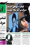مصاحبه آیت الله هاشمی رفسنجانی با روزنامه آرمان