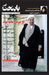 مجله پایتخت کهن- ویژه اربعین آیت الله هاشمی