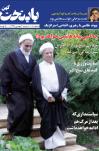 مجله پایتخت کهن - تحلیل دوران بعد از رحلت آیت الله هاشمی