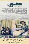 آیت الله اکبر هاشمی رفسنجانی، بزرگمرد تاریخ ایران و انقلاب اسلامی