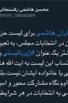 محسن هاشمی انتساب لیست «یاران هاشمی» به آیت الله هاشمی و خانواده او را تکذیب کرد