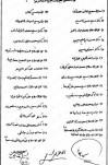 ائتلاف لحظه آخری آیت الله خامنه ای و هاشمی رفسنجانی+سند