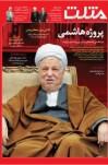 نشریه مثلث، قلم اعتدالی و آیت الله هاشمی رفسنجانی