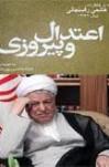 خاطرات روزانه آیت الله هاشمی رفسنجانی / سال ۱۳۶۹ / کتاب «اعتدال و پیروزی»