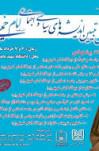 پیام آیت الله هاشمی رفسنجانی  به چهارمین همایش تبیین اندیشههای حضرت امام (ره)