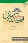 خاطرات روزانه آیت الله هاشمی رفسنجانی / سال ۱۳۷۶/ کتاب « انتقال قدرت»