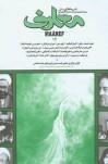 دوران سازندگی ;تحلیلی بر تحولات اجتماعی ـ سیاسی پس از انقل اب اسلامی (۱۳۶۸تا۱۳۷۶)