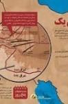 خاطرات روزانه آیتالله هاشمی رفسنجانی/ سال ۱۳۶۵/ کتاب «اوج دفاع»